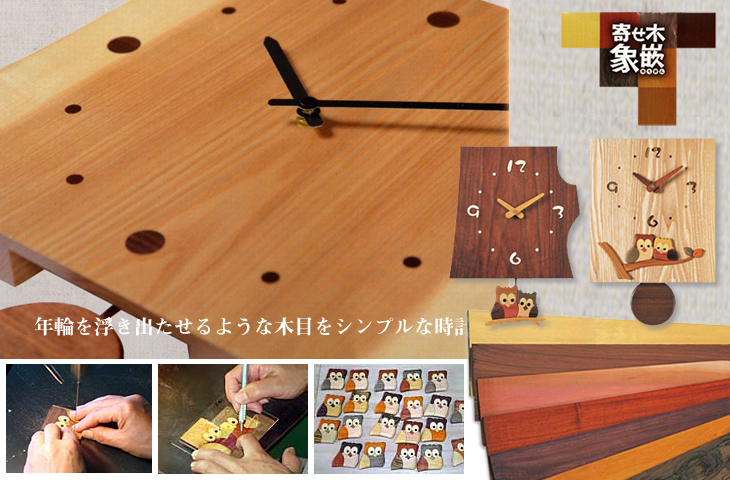 国産寄せ木象嵌掛け時計置時計