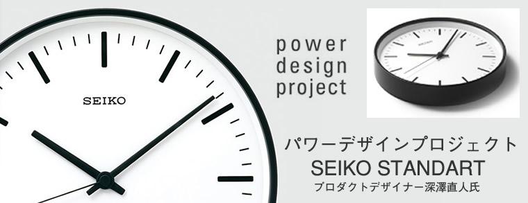 「スタンダード」デザイン掛け時計