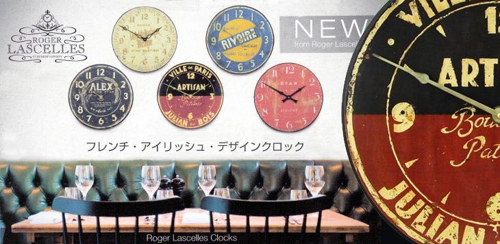 英国ロジャー・ラッセル社掛け時計はクロック通販へ