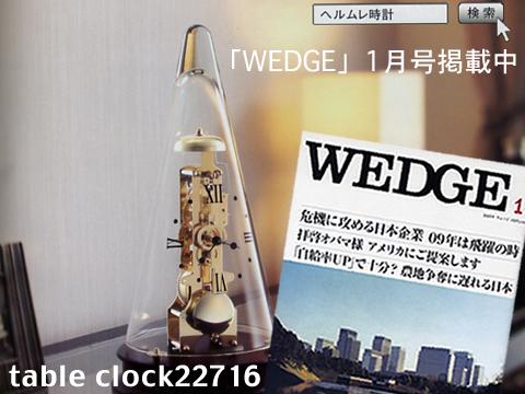 ヘルムレデザイン置時計
